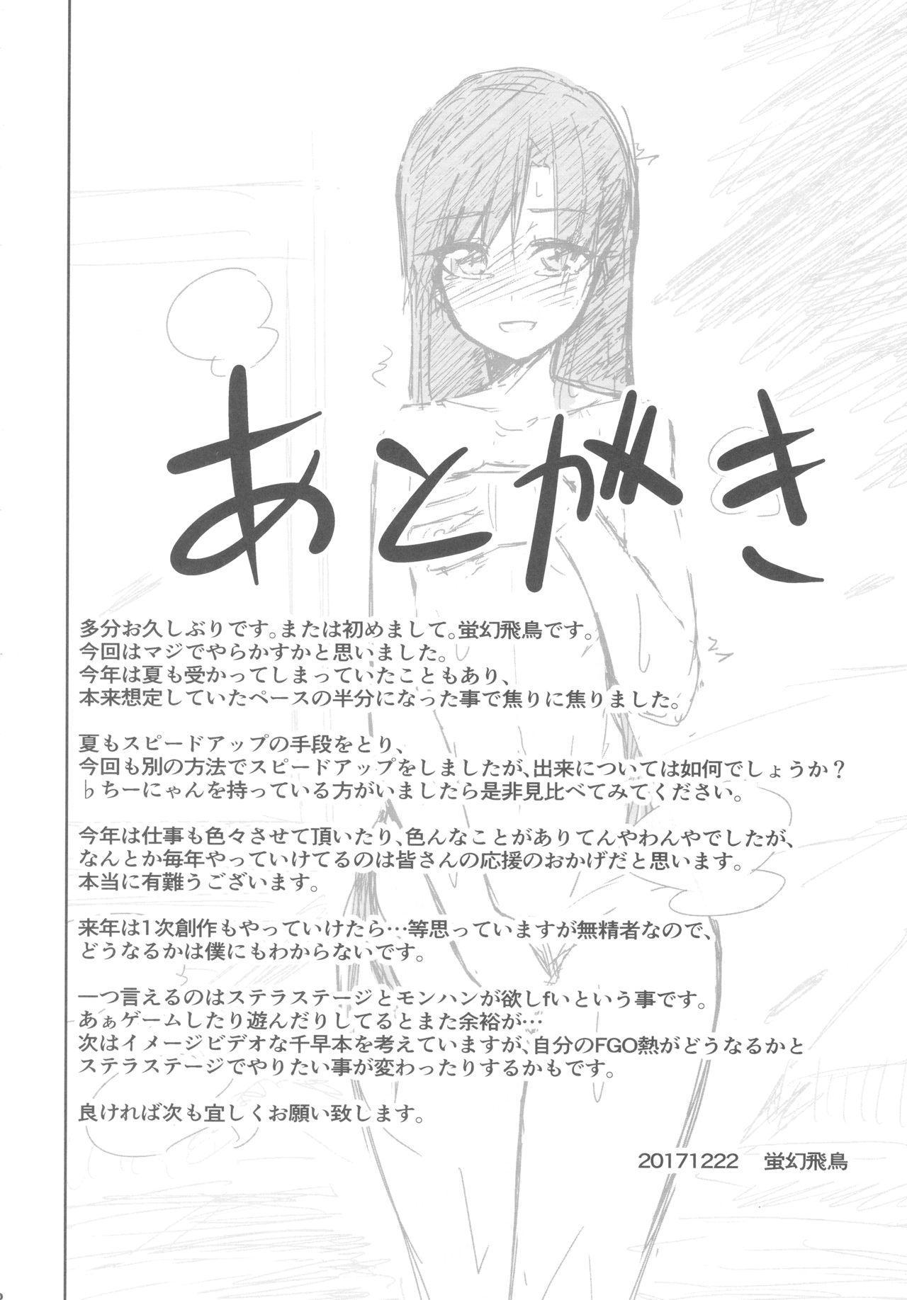 Konyoku Onsen Chihayu 20