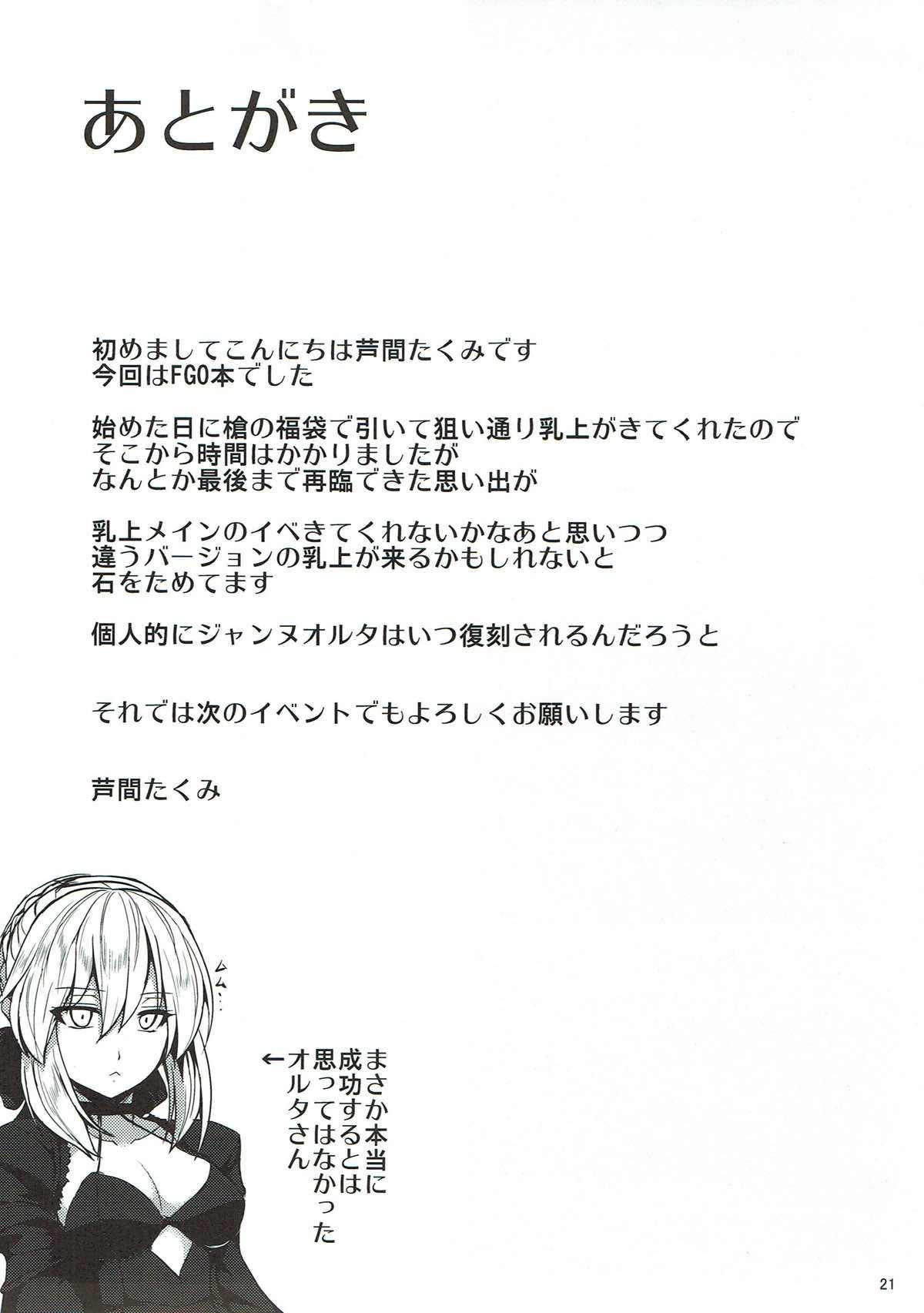 Chichiue to Ichaicha Shitai! 18