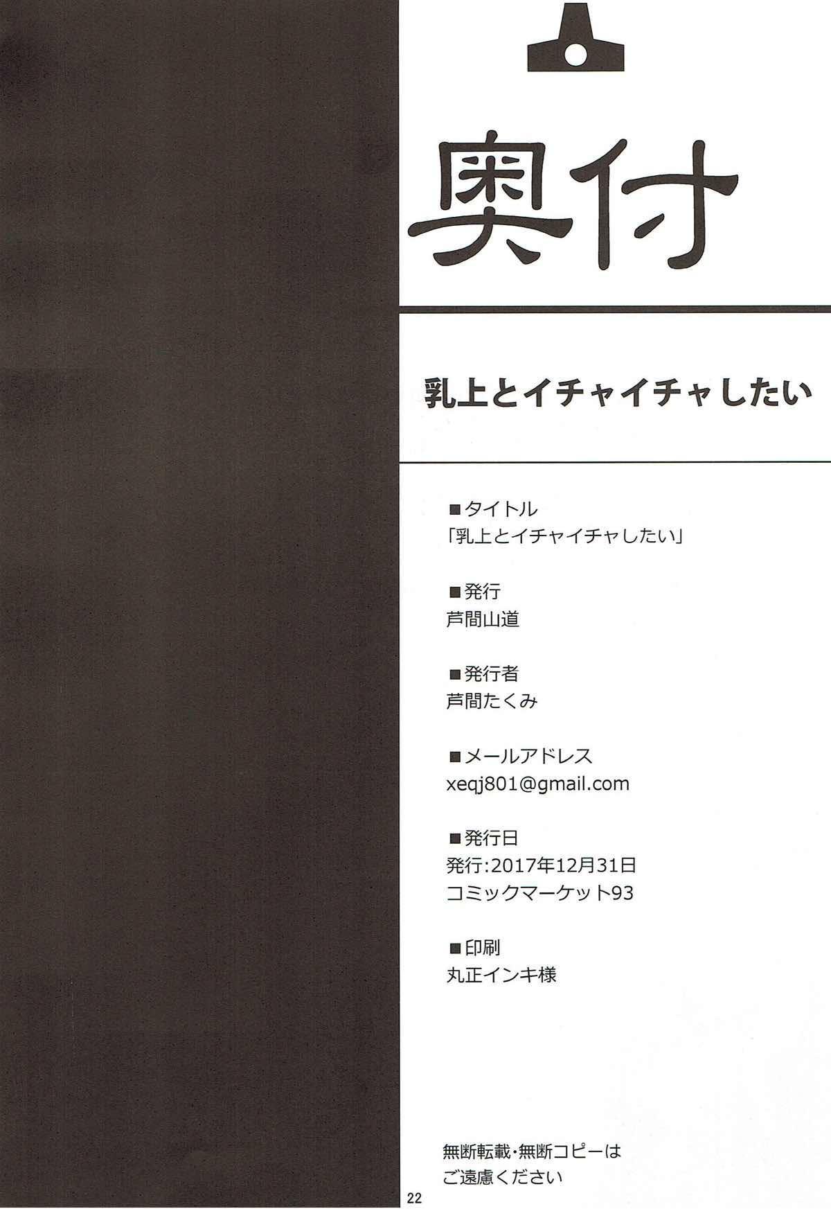 Chichiue to Ichaicha Shitai! 19