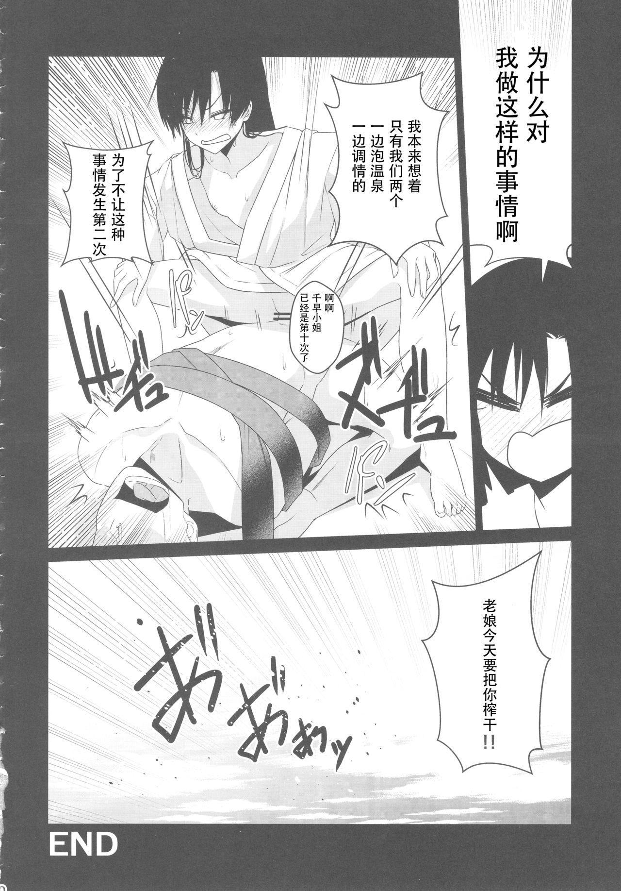 Konyoku Onsen Chihayu 18