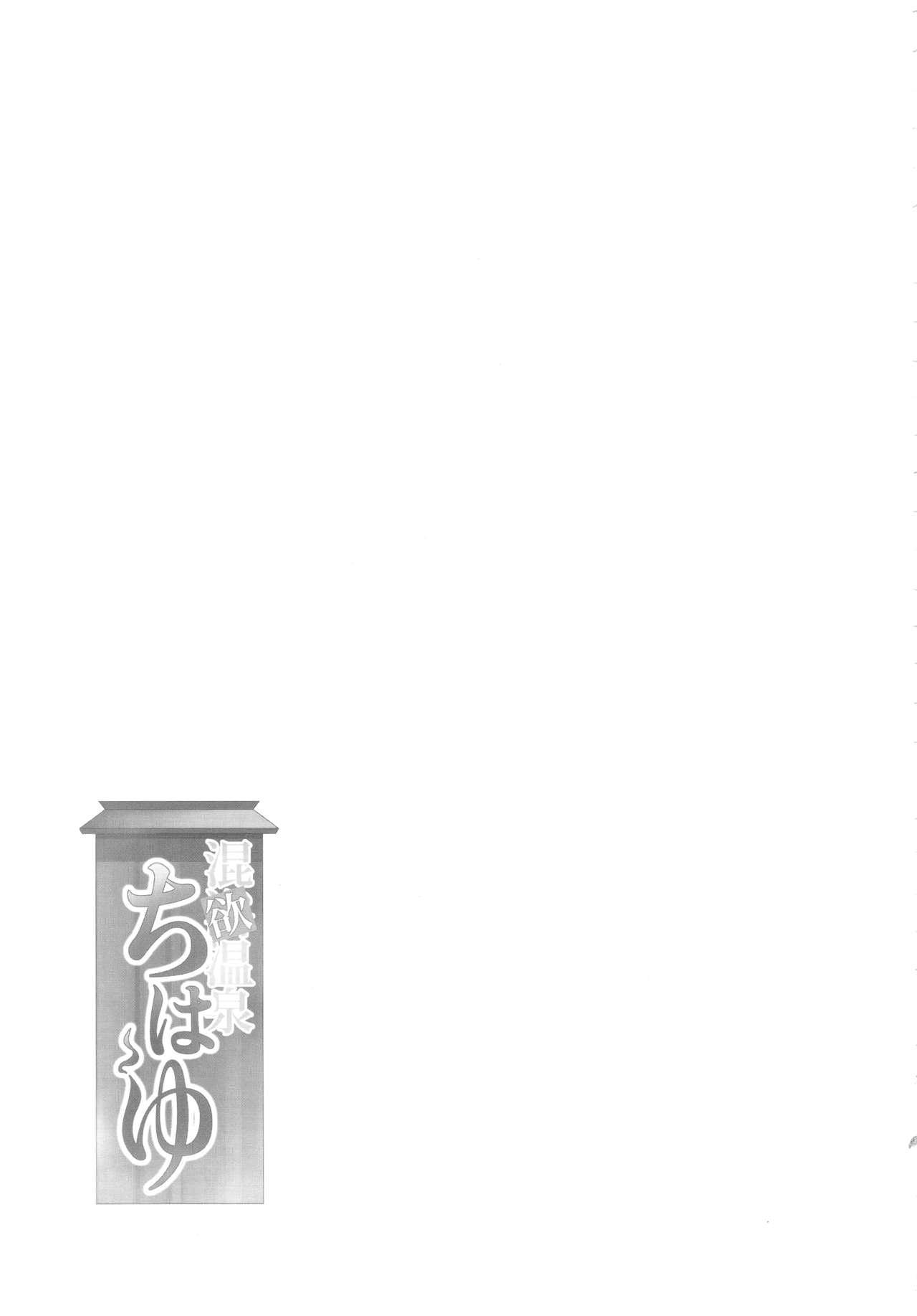 Konyoku Onsen Chihayu 19
