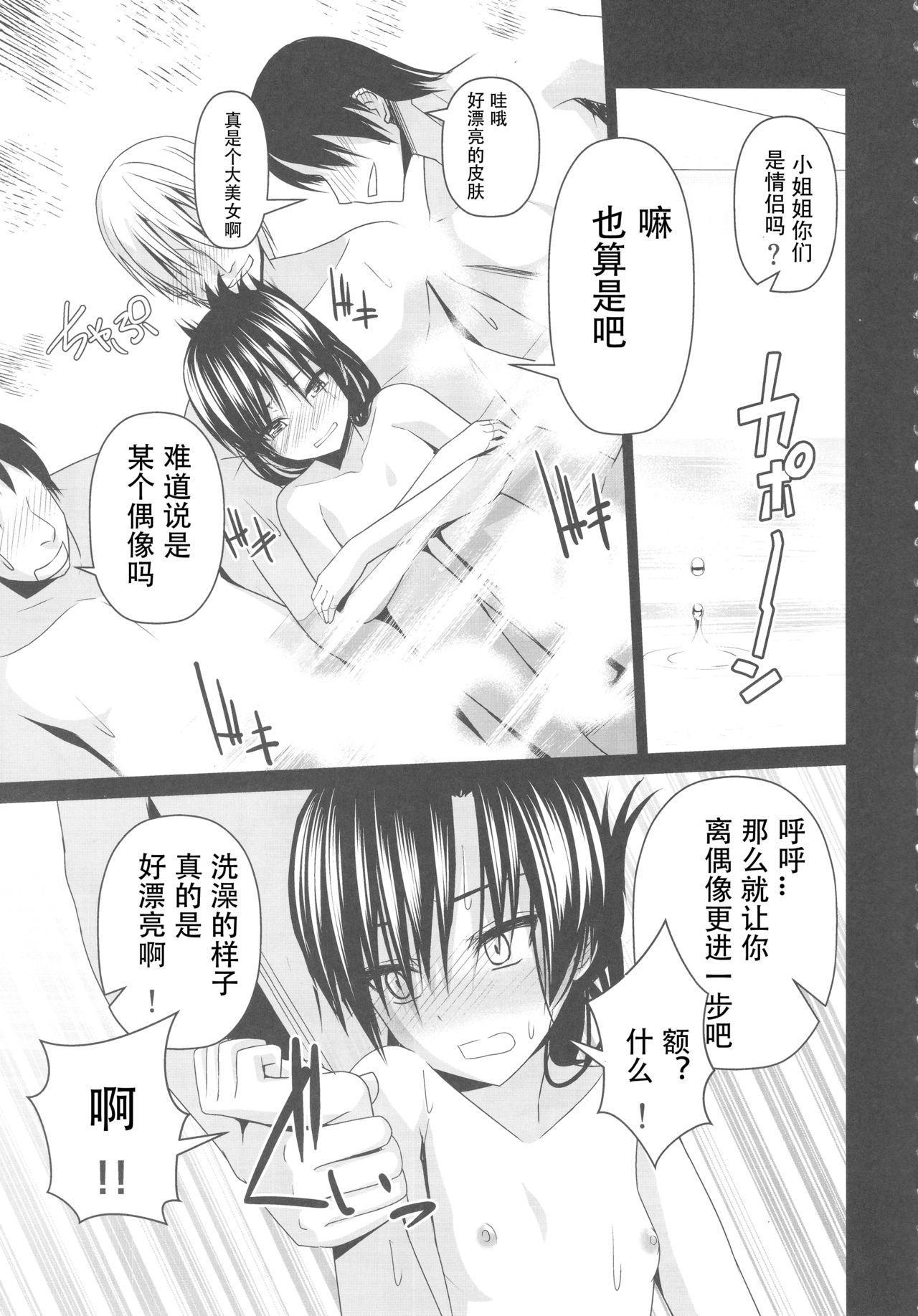 Konyoku Onsen Chihayu 5