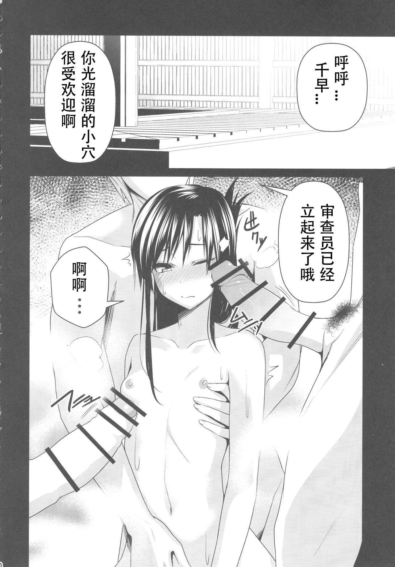 Konyoku Onsen Chihayu 8