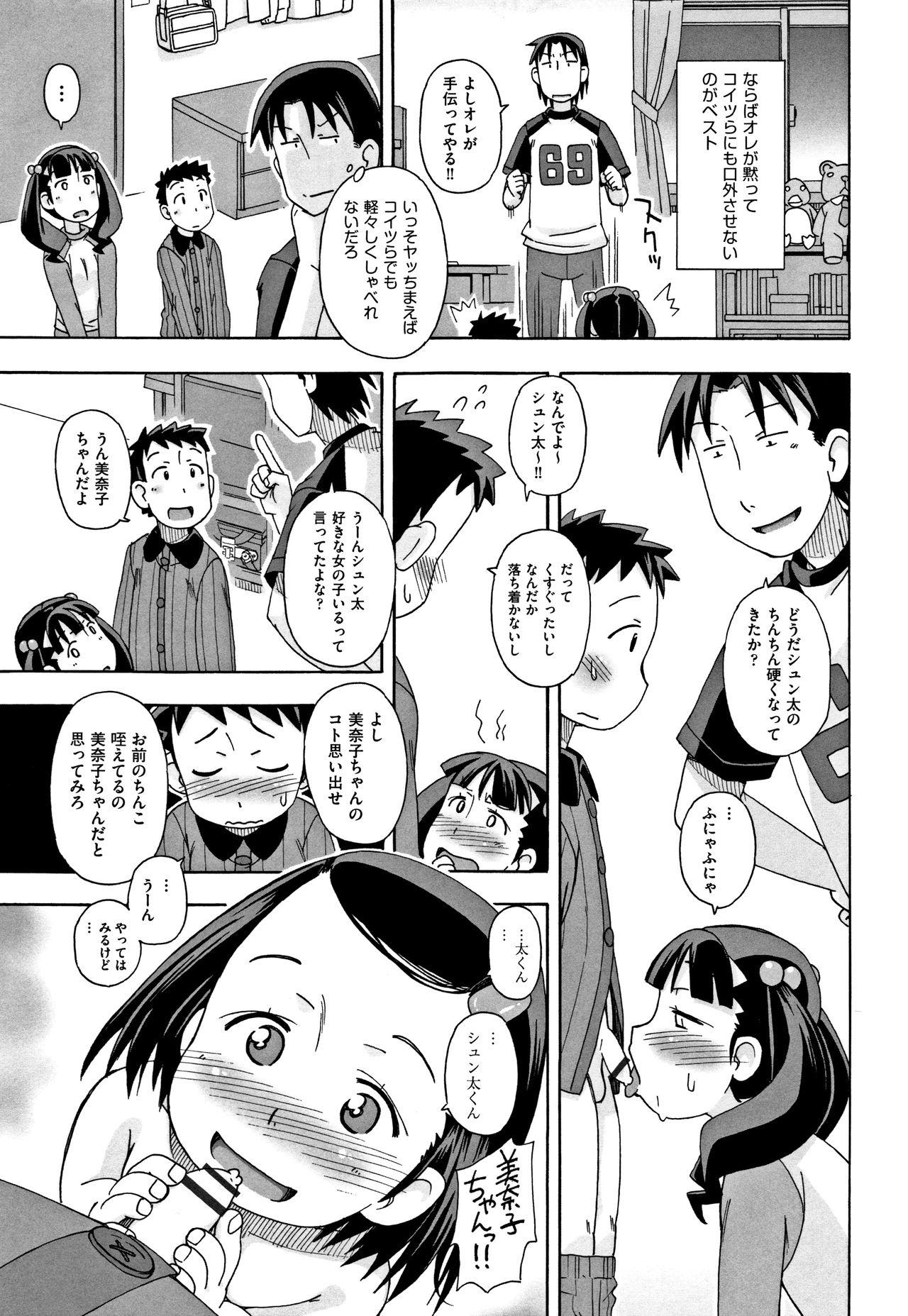 Shoujo Kumikyoku 5 194