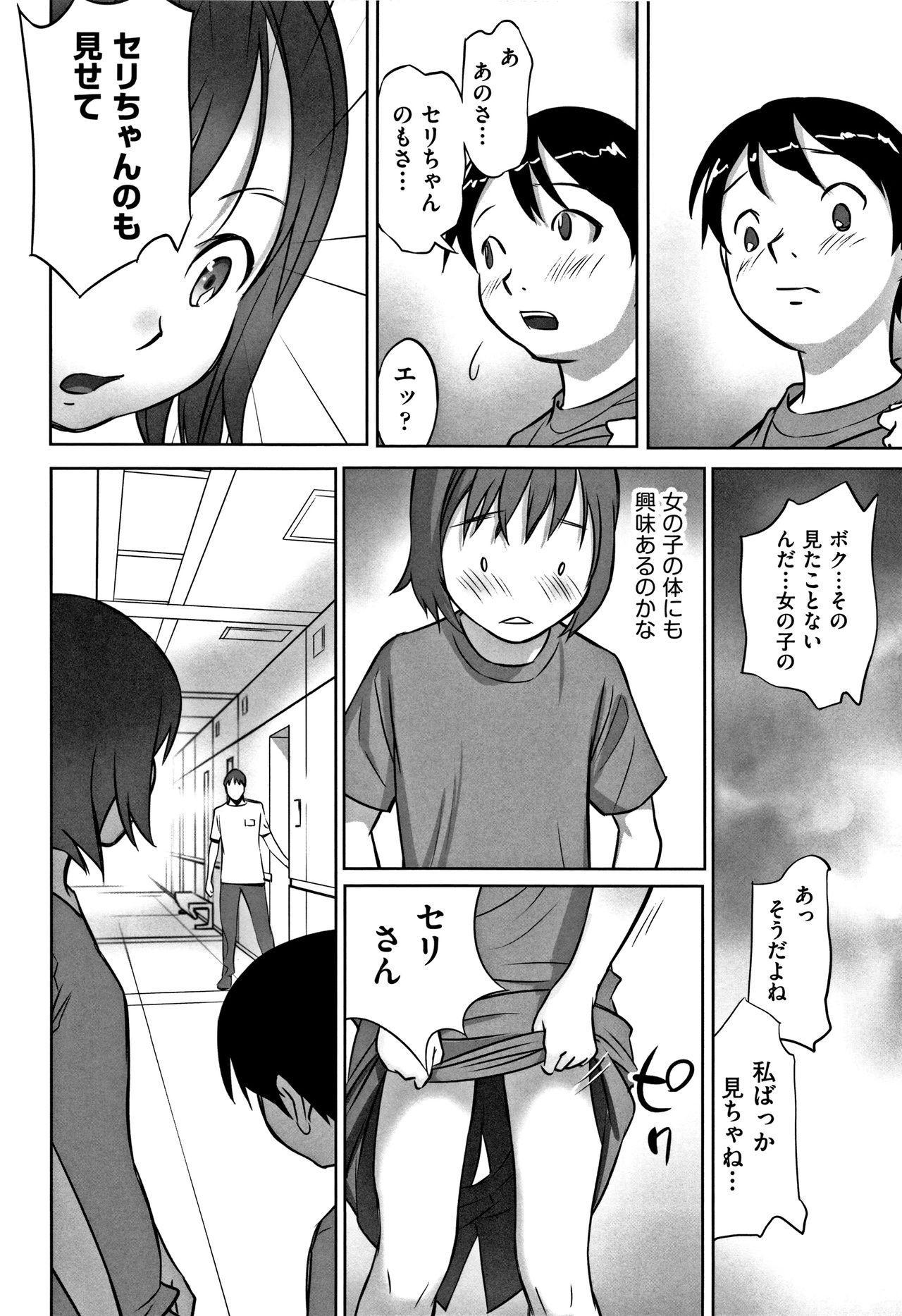 Shoujo Kumikyoku 5 211
