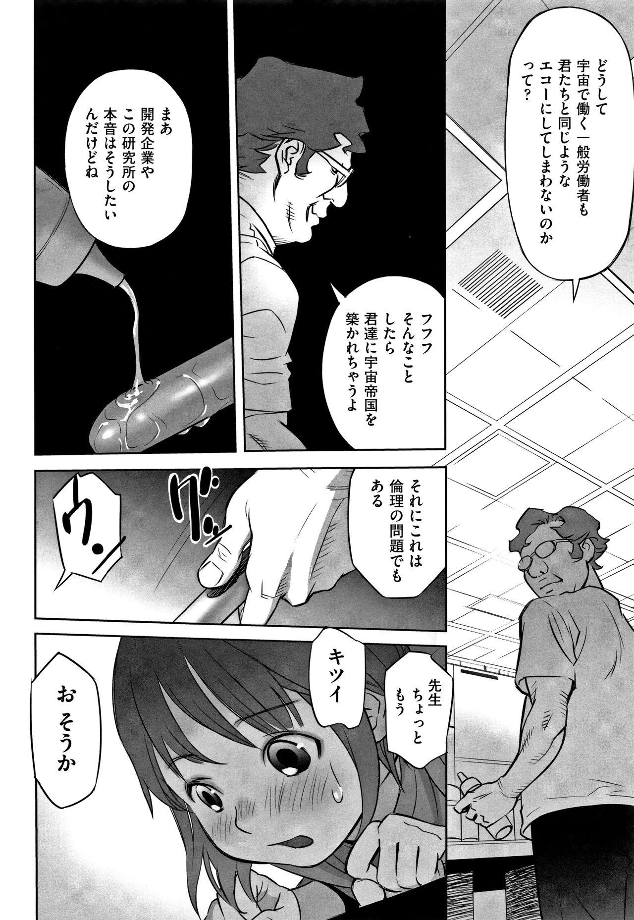 Shoujo Kumikyoku 5 213