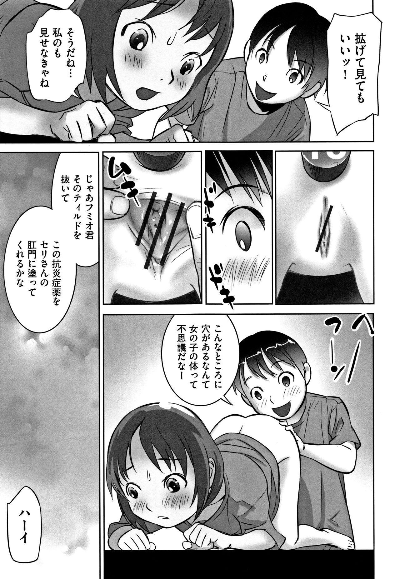 Shoujo Kumikyoku 5 216