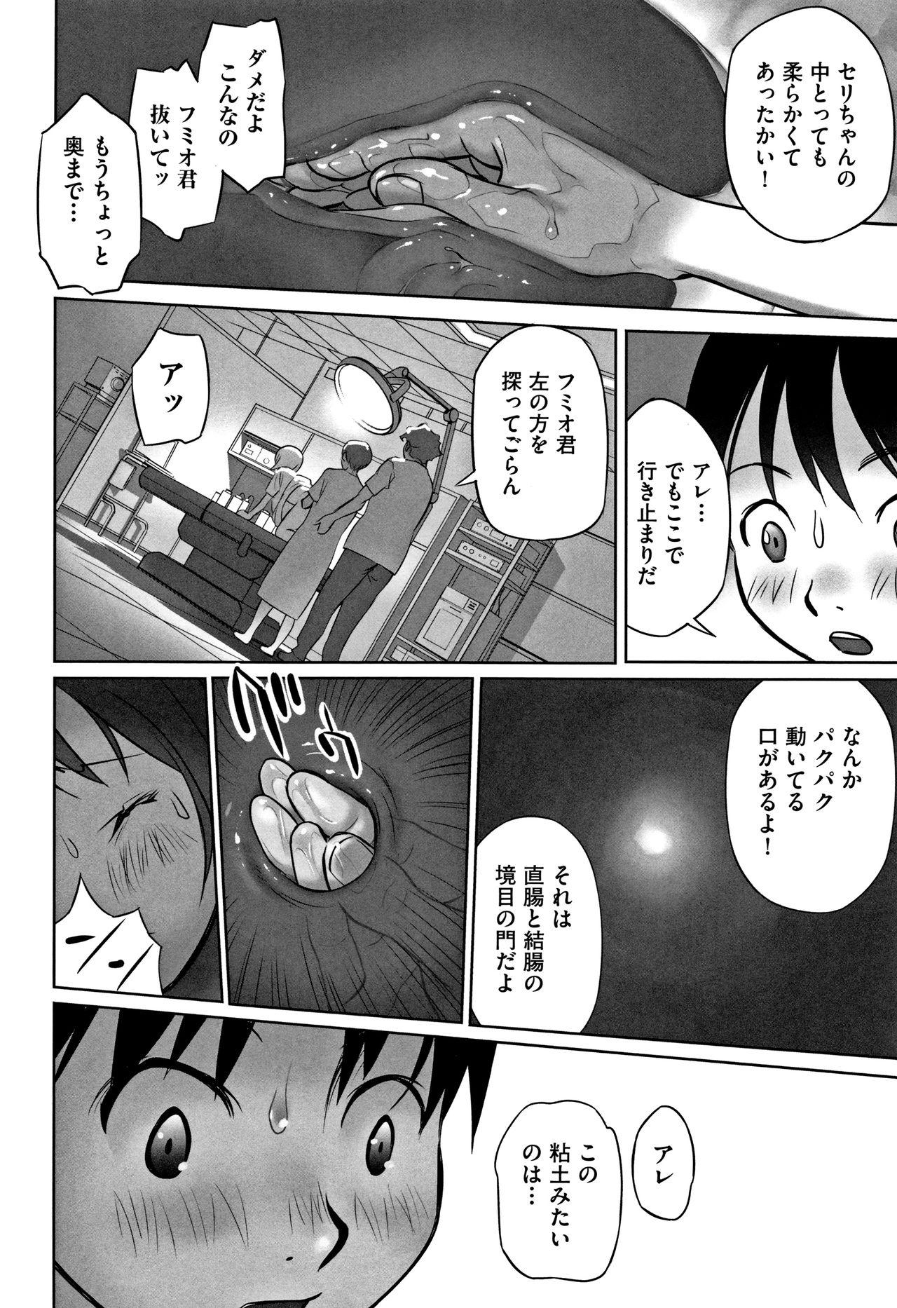 Shoujo Kumikyoku 5 221