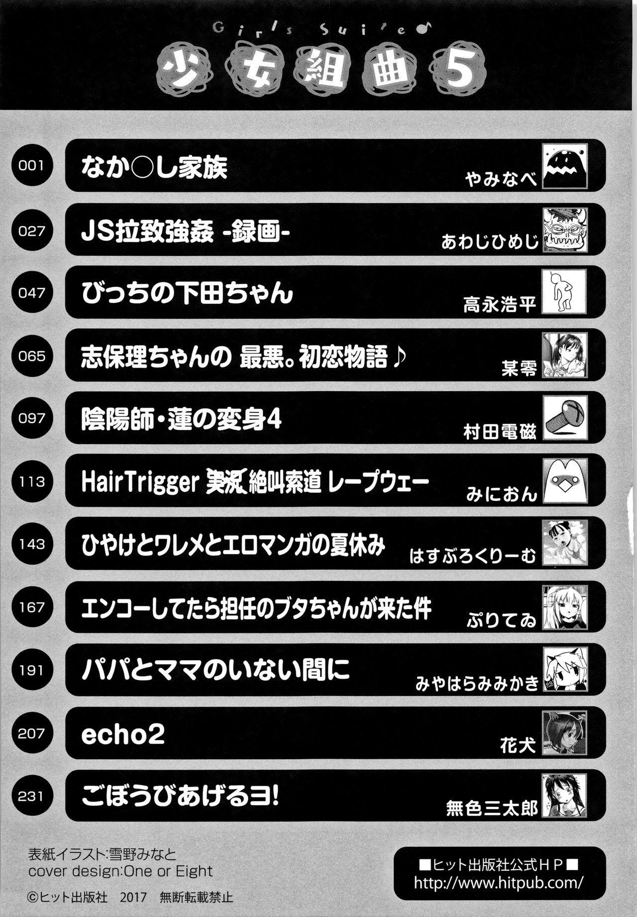 Shoujo Kumikyoku 5 256