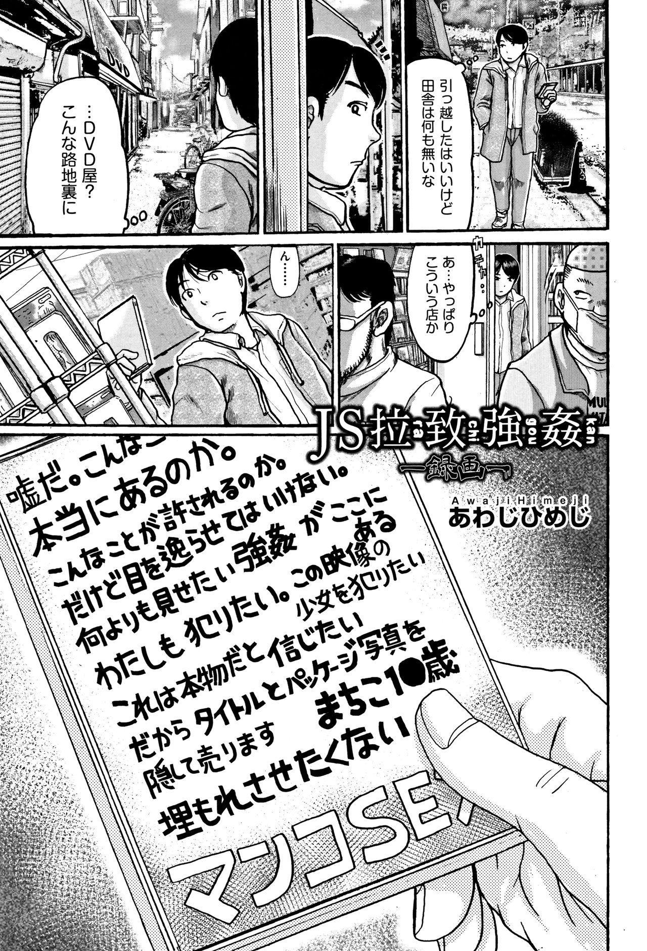 Shoujo Kumikyoku 5 28
