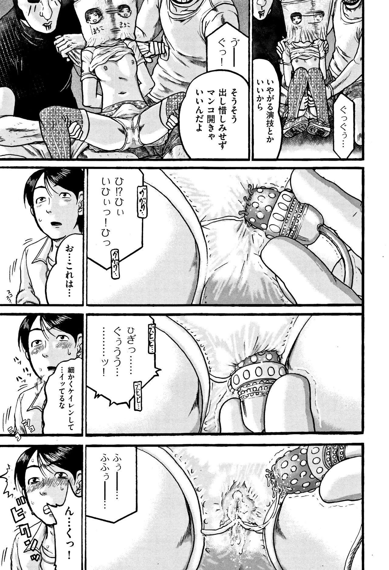 Shoujo Kumikyoku 5 32