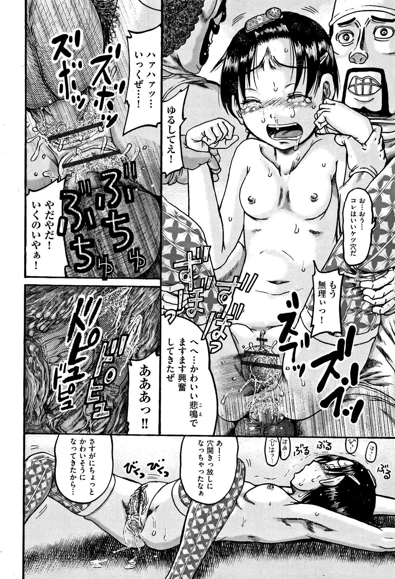 Shoujo Kumikyoku 5 45