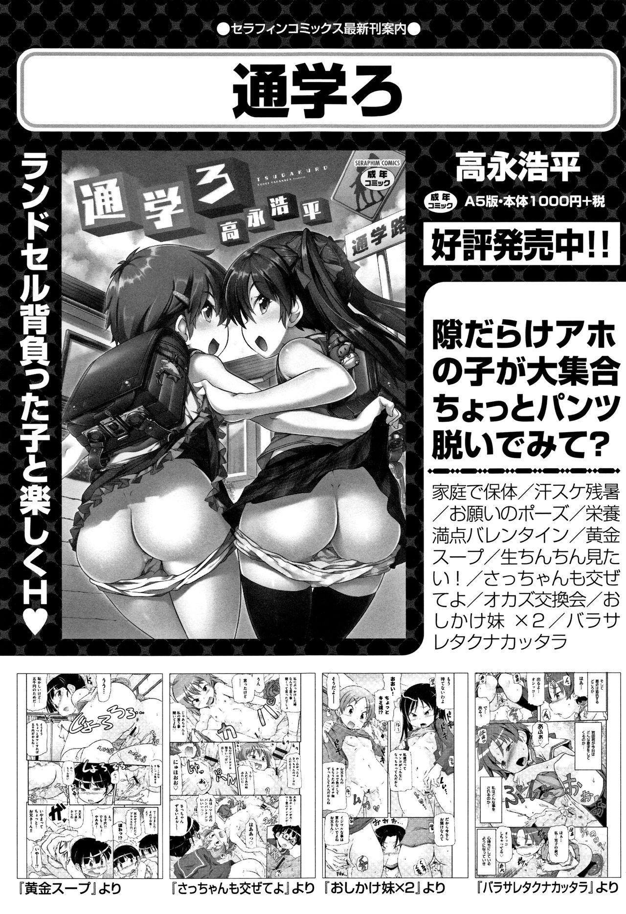 Shoujo Kumikyoku 5 64
