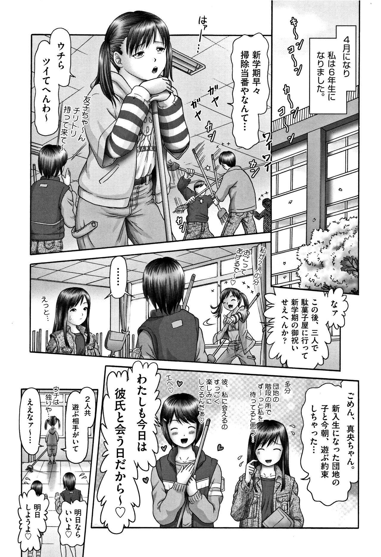 Shoujo Kumikyoku 5 70
