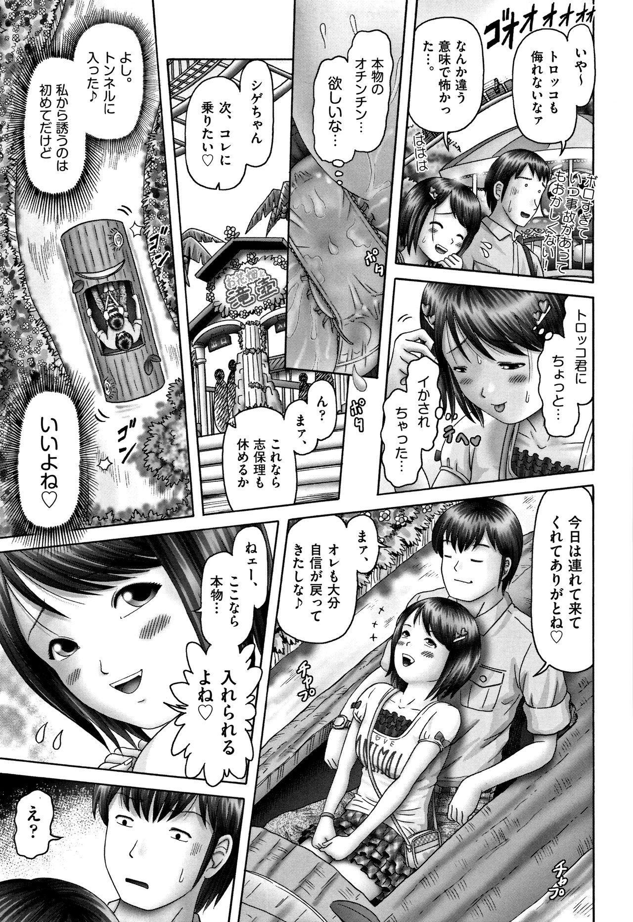 Shoujo Kumikyoku 5 94