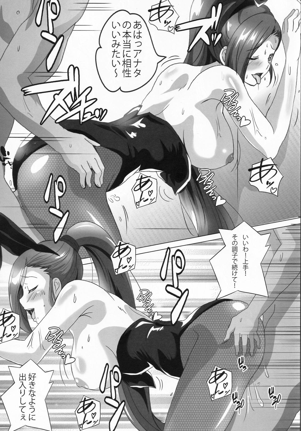 Hatsujou no Martina ga Arawareta! 9