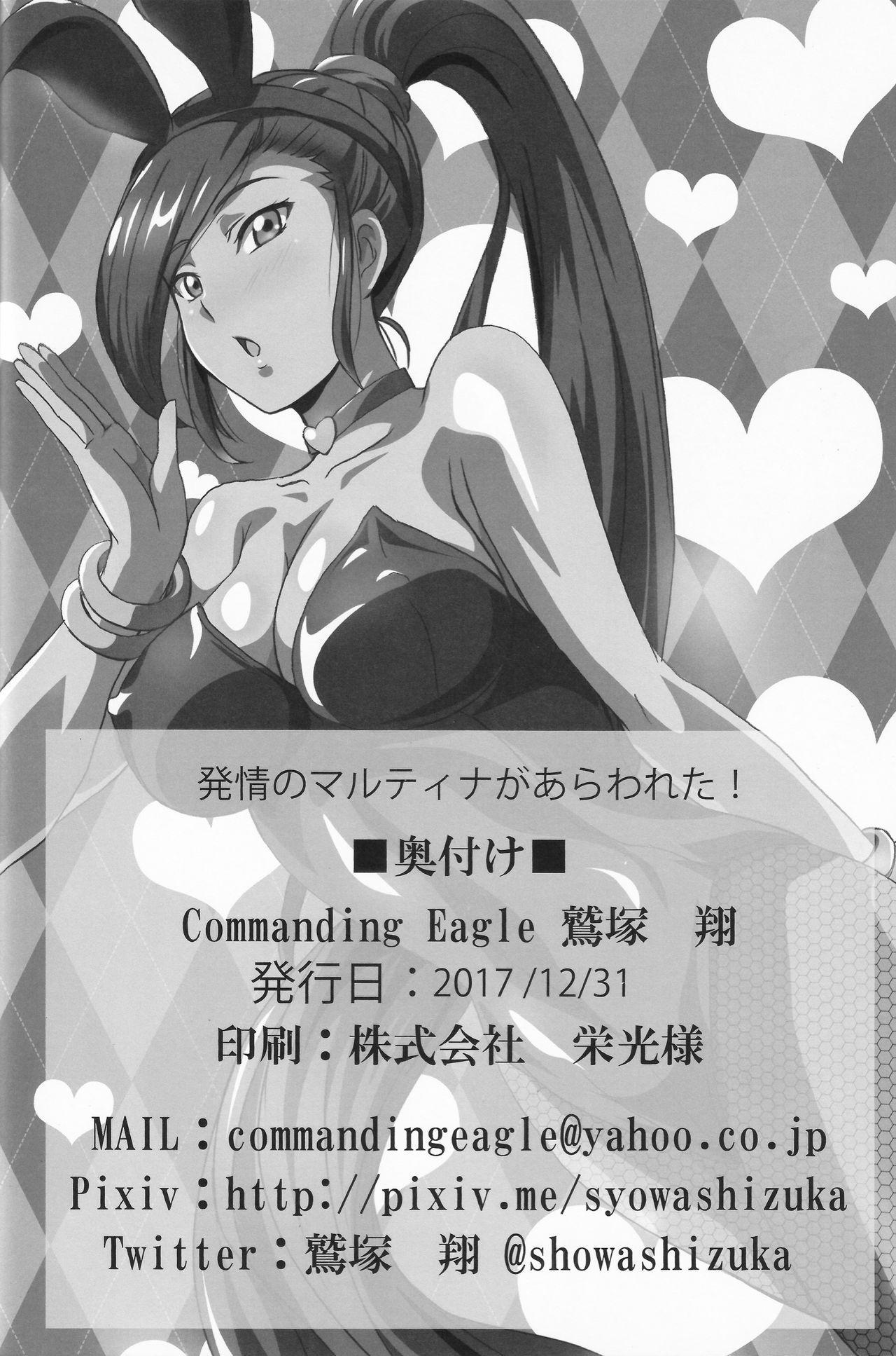 Hatsujou no Martina ga Arawareta! 19
