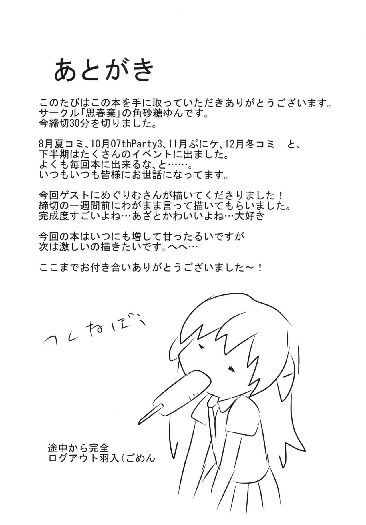 Shouwa go juu hachi nen juuichigatsu no koto 29