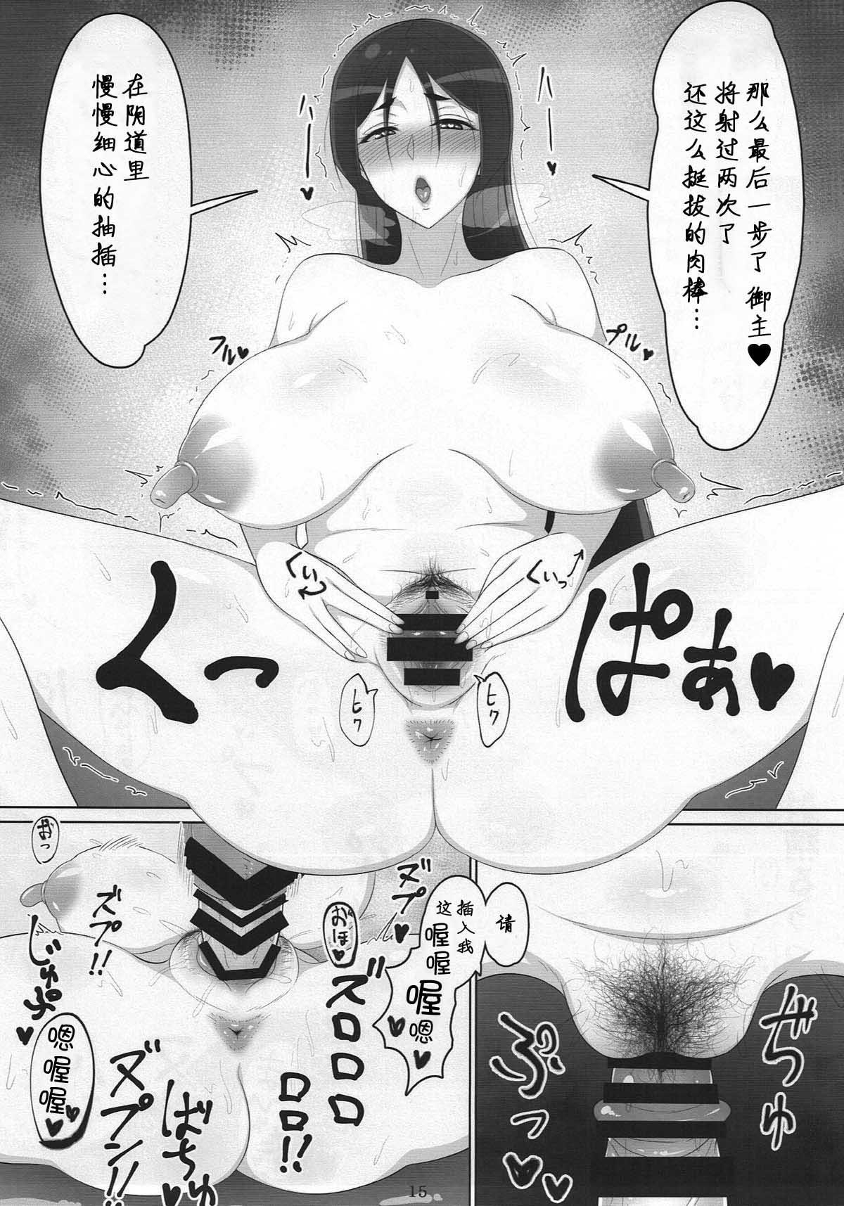 Awahime Raikou Hatsujou Catastrophe 12