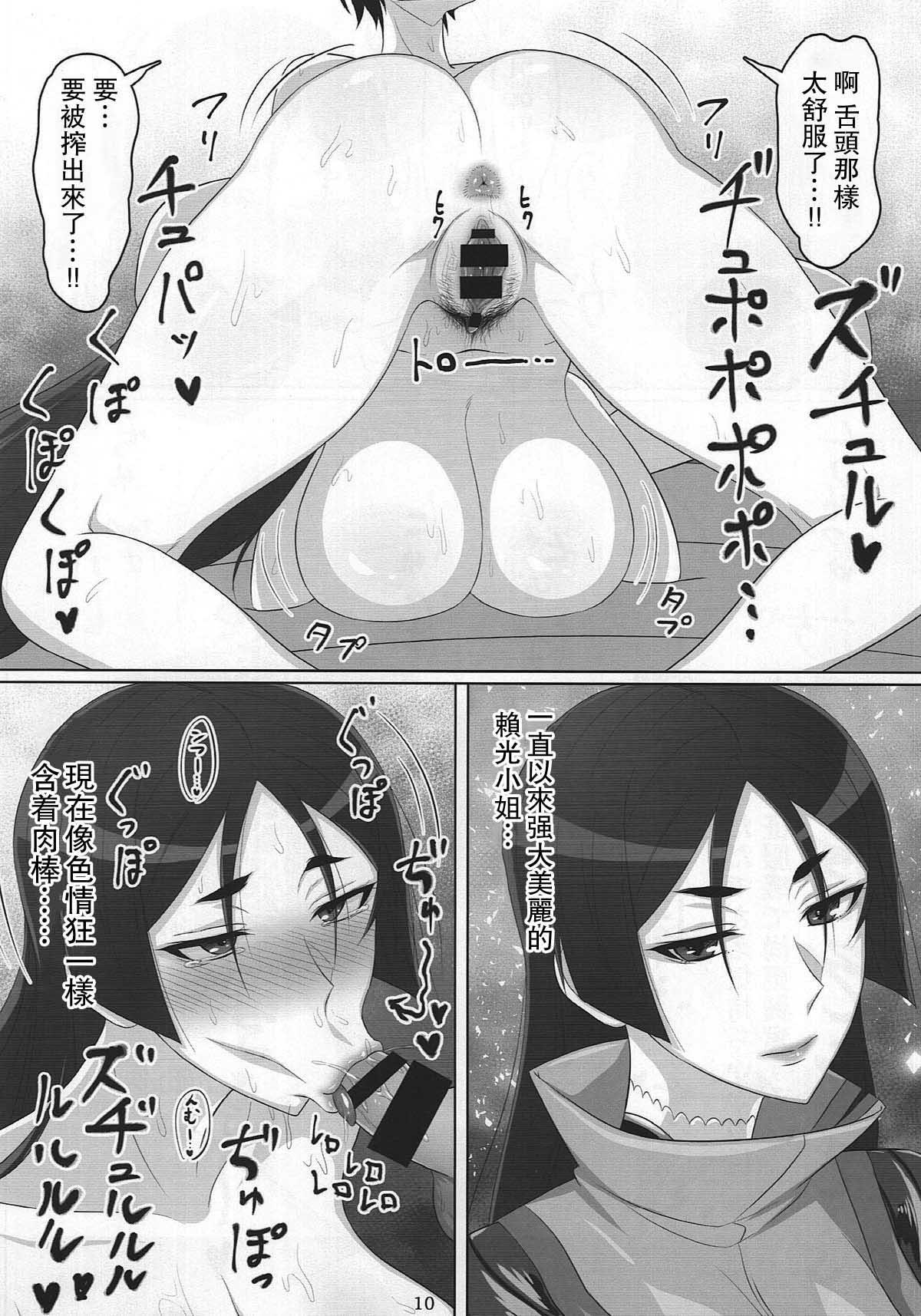 Awahime Raikou Hatsujou Catastrophe 7