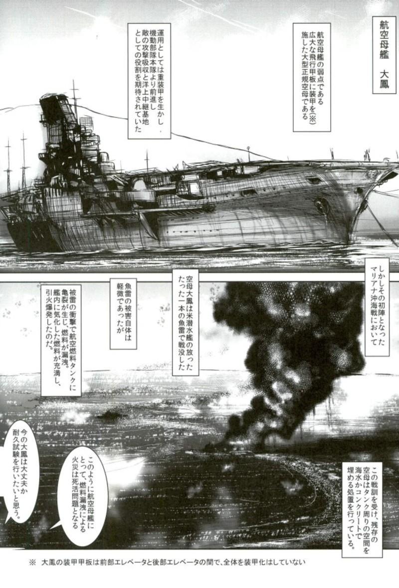 Zuihou-chan to Himehajime + 2