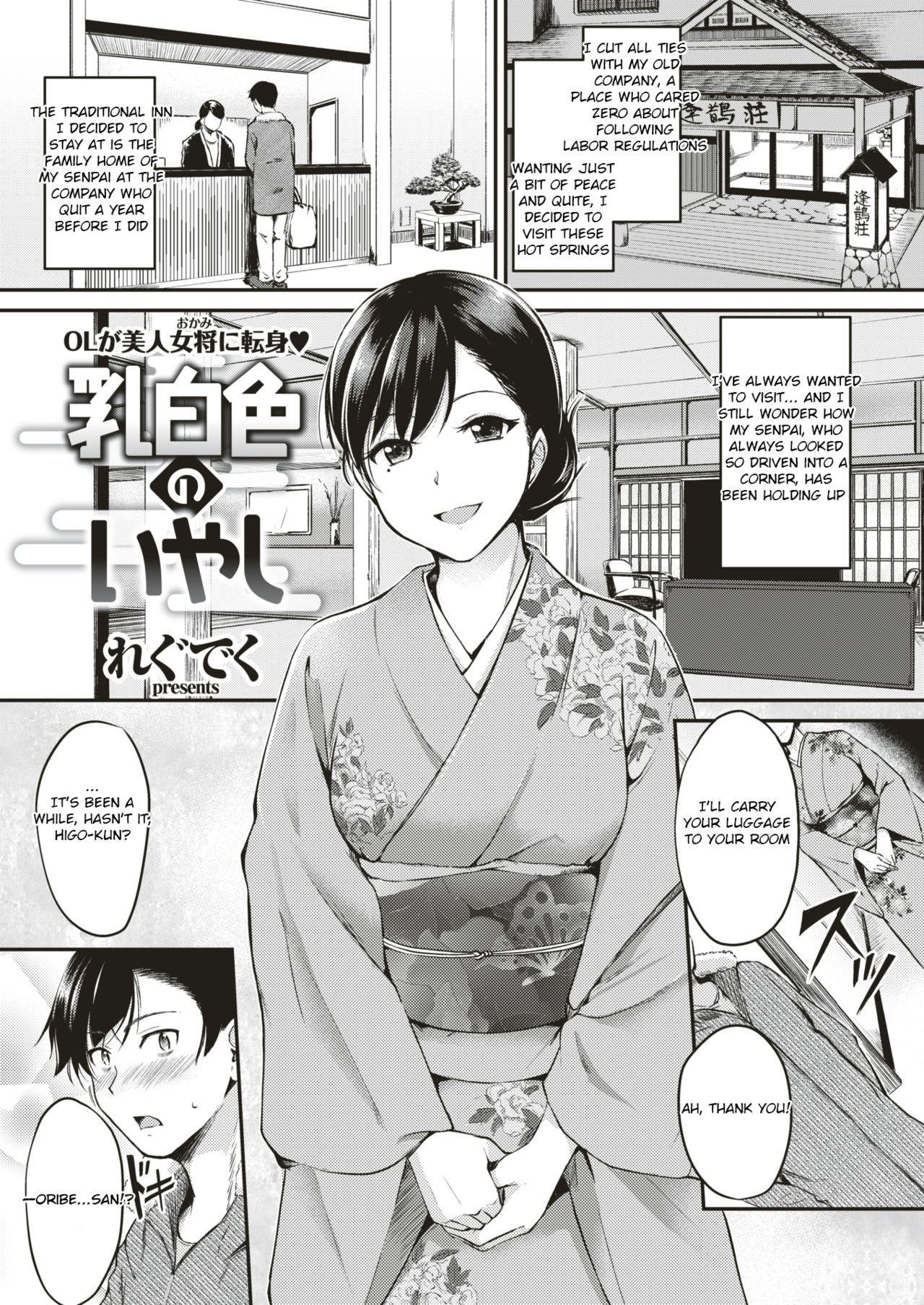 Nyuuhakushoku no Iyashi   Milky-White Colored Healing 0