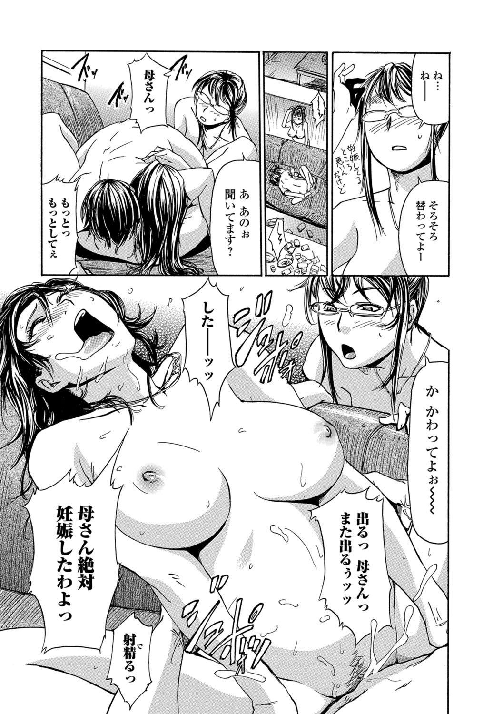 [Edo Shigezu] Okaa-san Houimou - Twin Mother Encirclement? 12