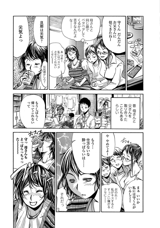 [Edo Shigezu] Okaa-san Houimou - Twin Mother Encirclement? 2