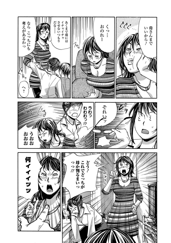 [Edo Shigezu] Okaa-san Houimou - Twin Mother Encirclement? 3