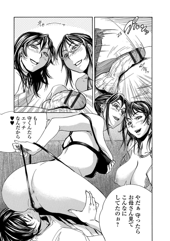 [Edo Shigezu] Okaa-san Houimou - Twin Mother Encirclement? 6
