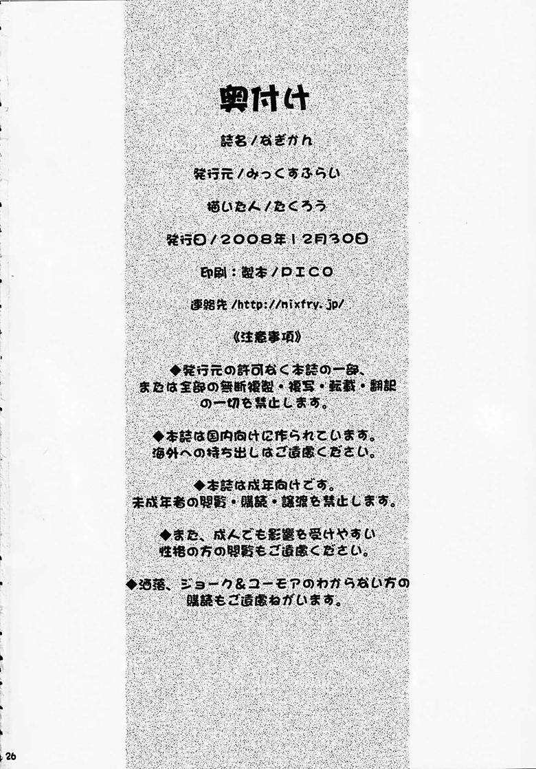 Nagi Kan 24
