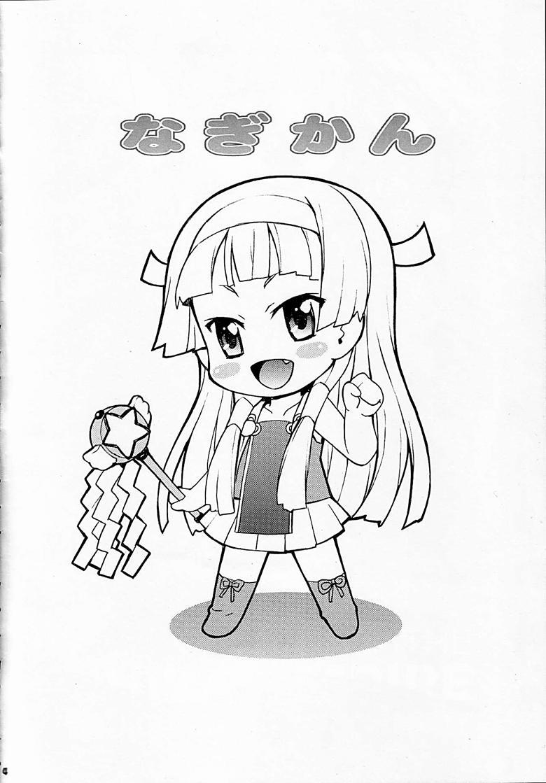 Nagi Kan 2