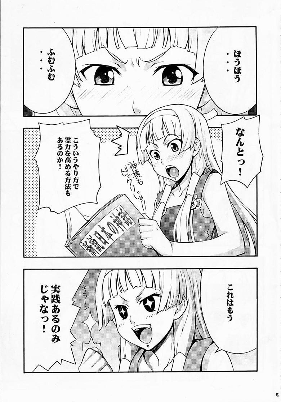 Nagi Kan 3