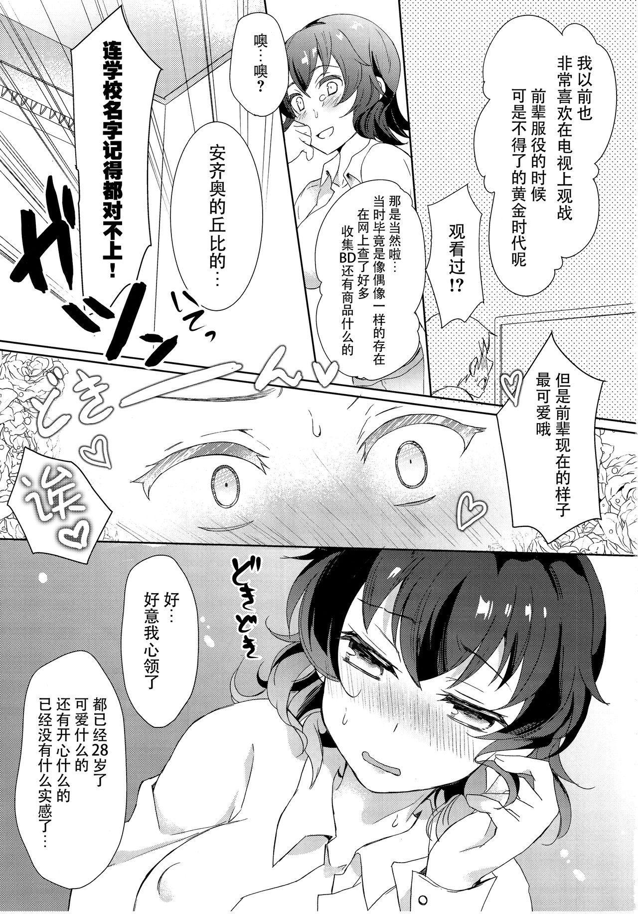 Takako 28-sai Shojo desu 10