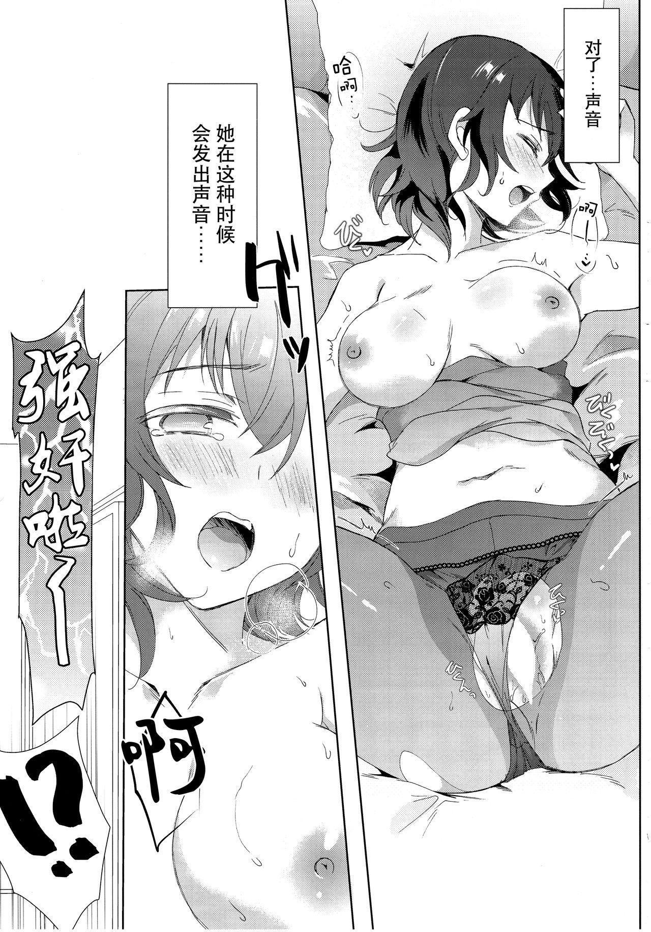 Takako 28-sai Shojo desu 8