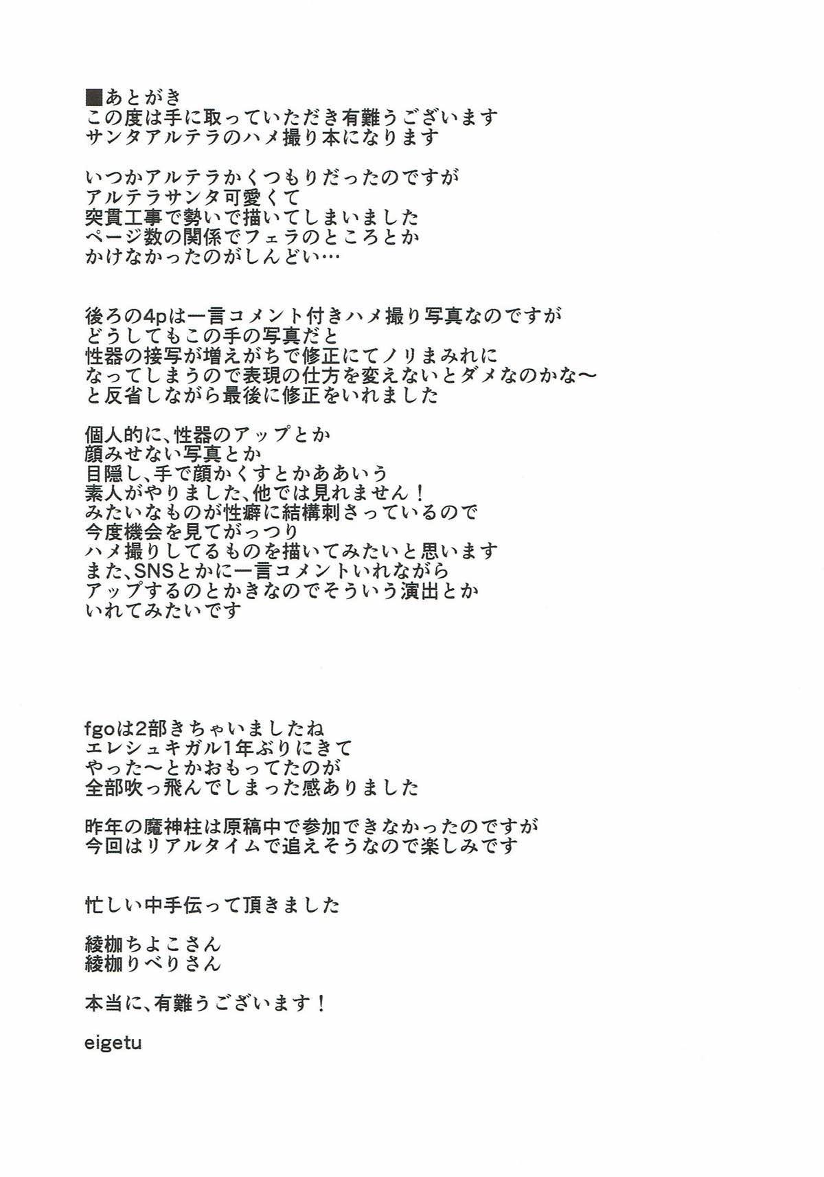 Present Hoshii Mono ga nai? Kore Igai... Naraba Shikata ga Nai 16