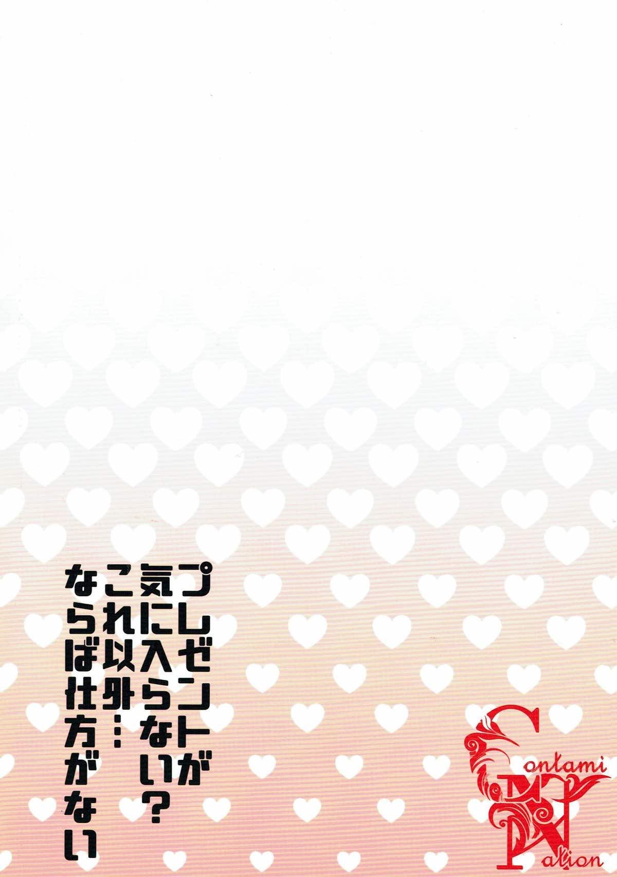 Present Hoshii Mono ga nai? Kore Igai... Naraba Shikata ga Nai 18