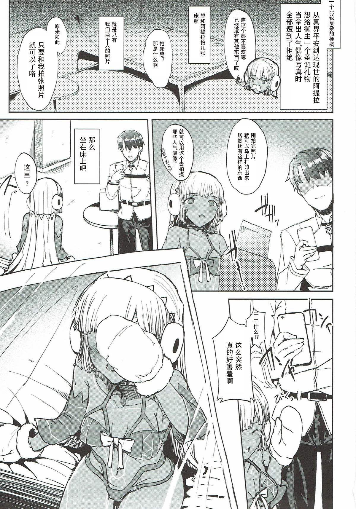 Present Hoshii Mono ga nai? Kore Igai... Naraba Shikata ga Nai 2