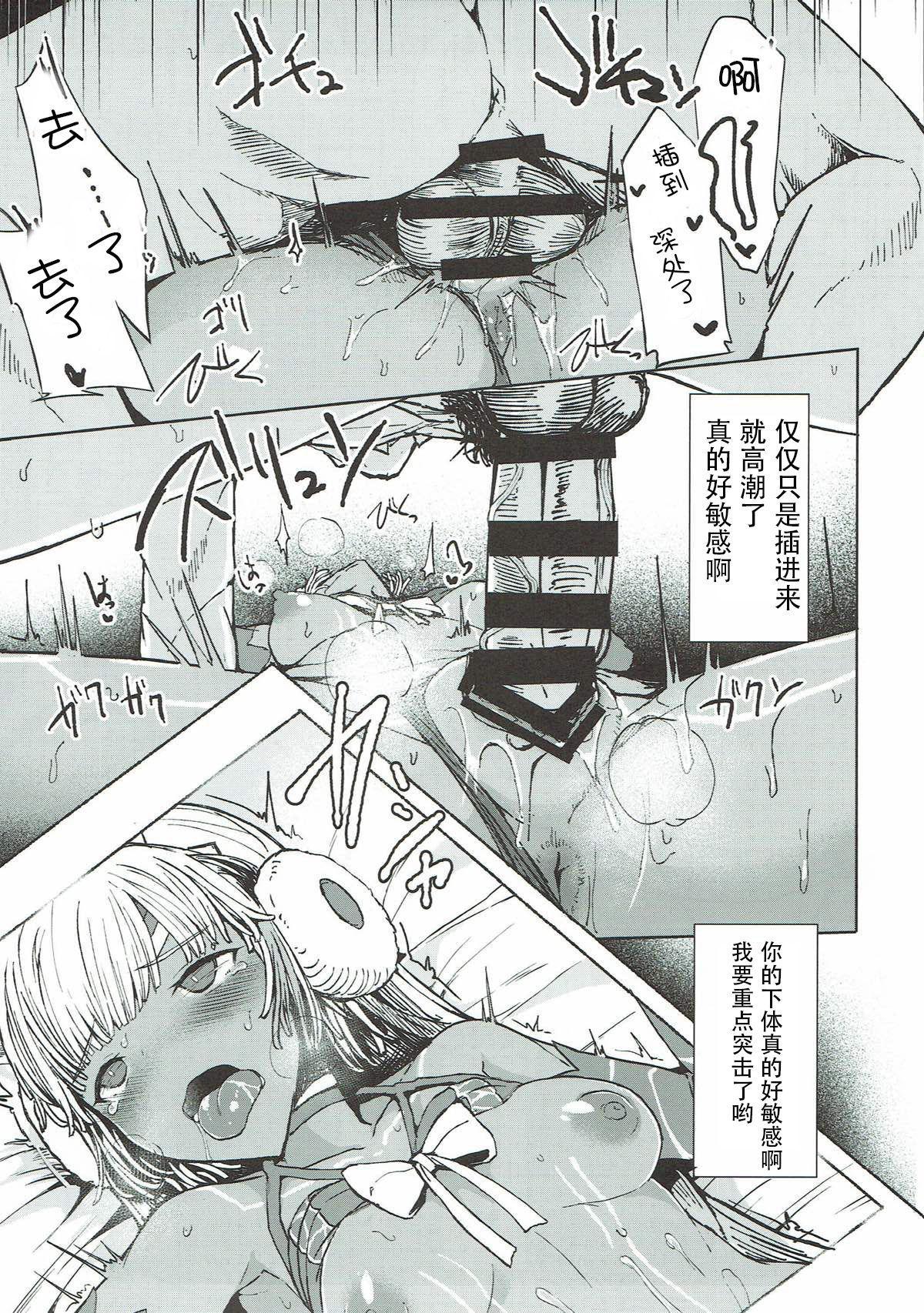 Present Hoshii Mono ga nai? Kore Igai... Naraba Shikata ga Nai 6