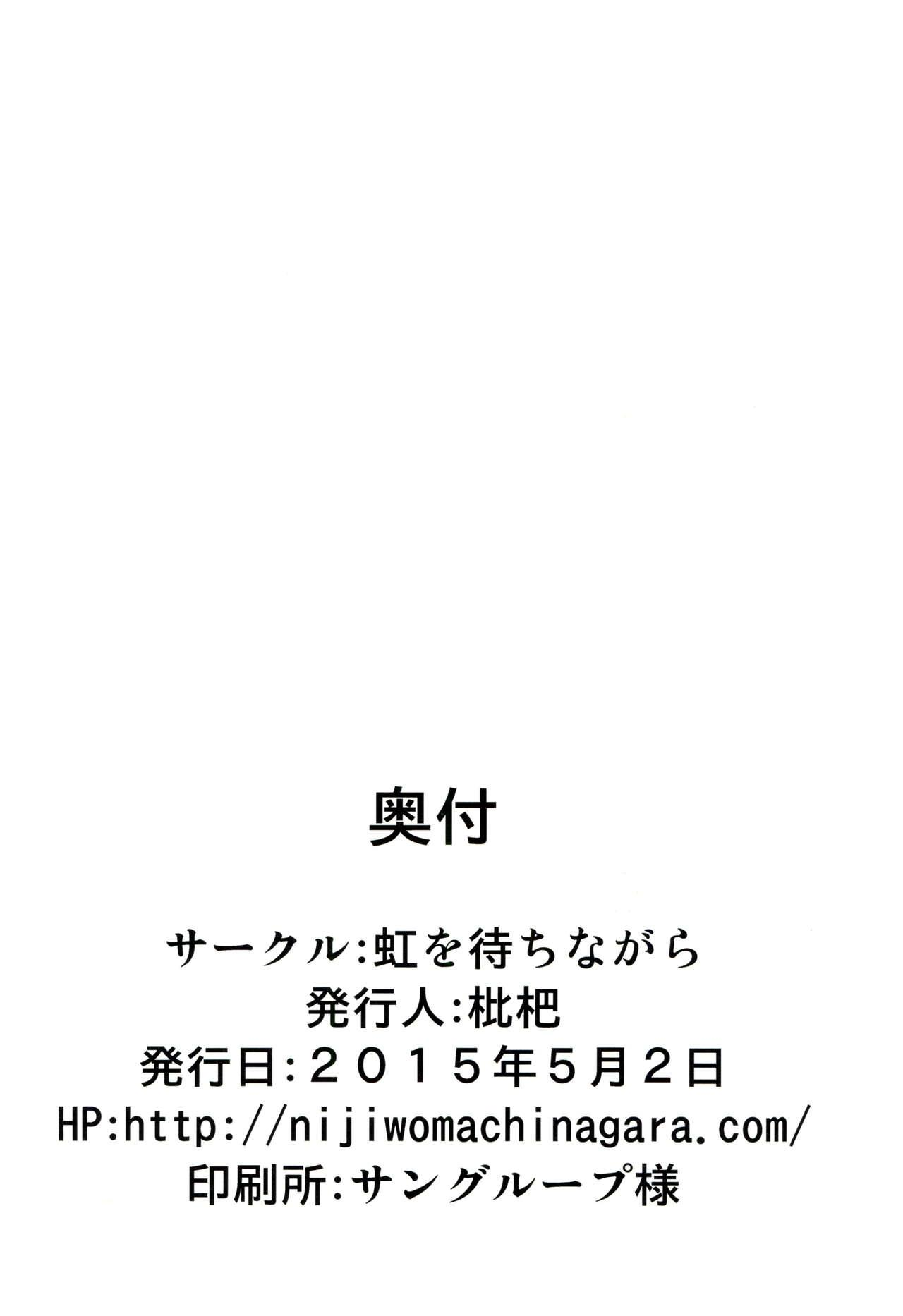 Honto no Tsumiki 23