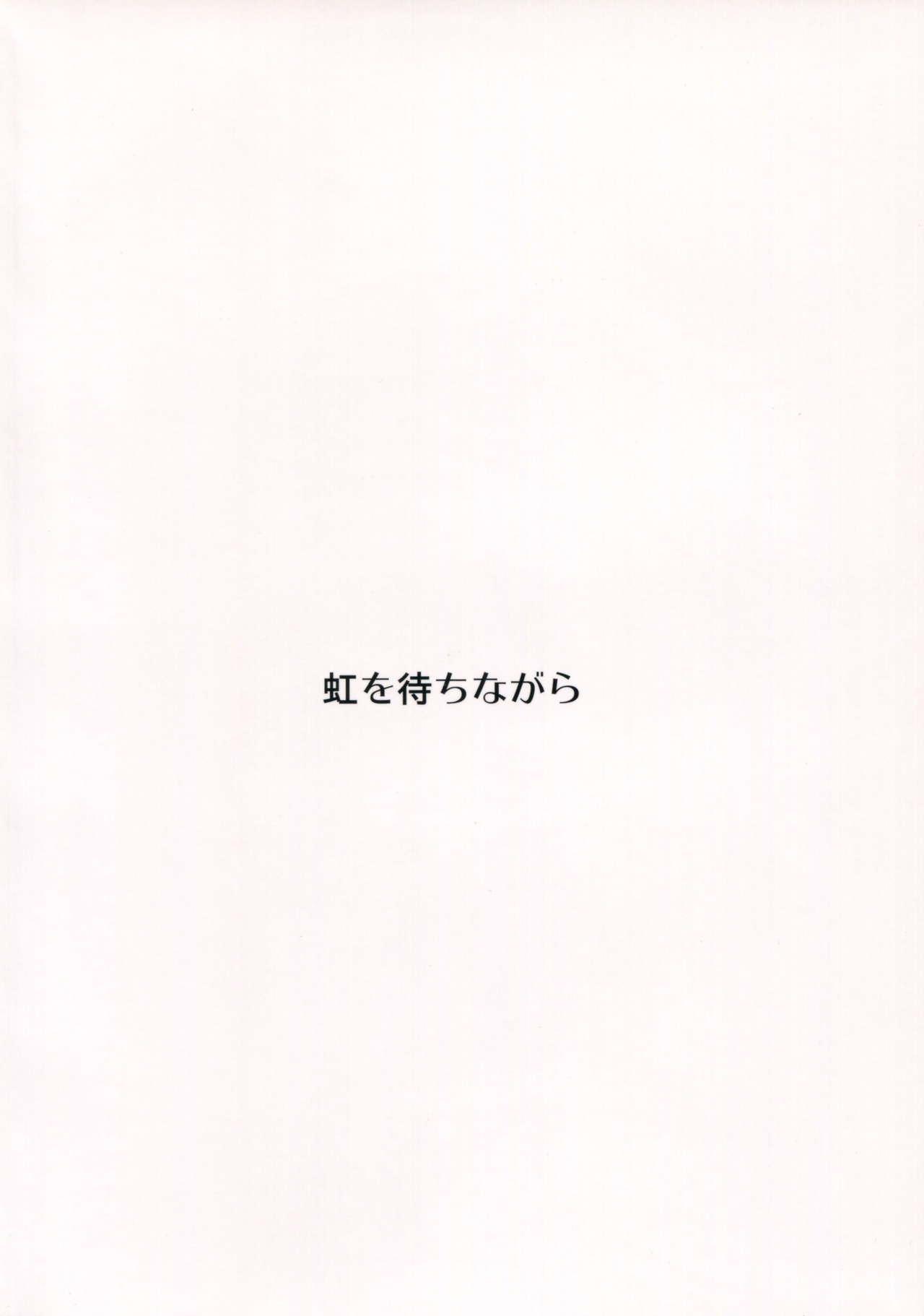 Honto no Tsumiki 24