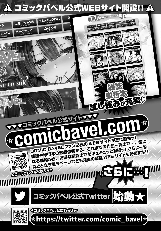 COMIC BAVEL 2018-02 372