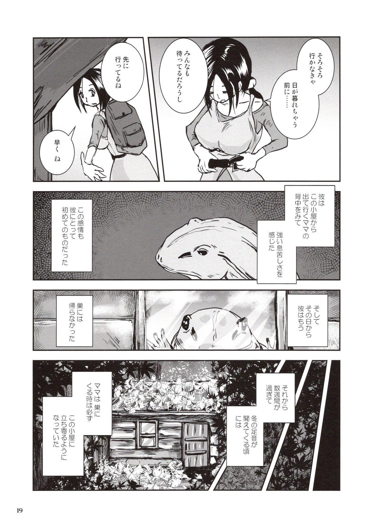 Kinshin Kaerukan - Mama o Aishi Sugita Kogaeru no Monogatari 17