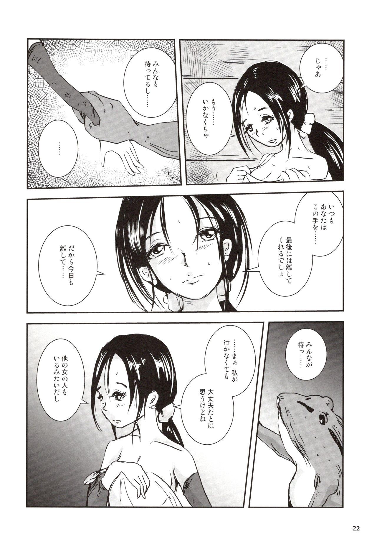 Kinshin Kaerukan - Mama o Aishi Sugita Kogaeru no Monogatari 20
