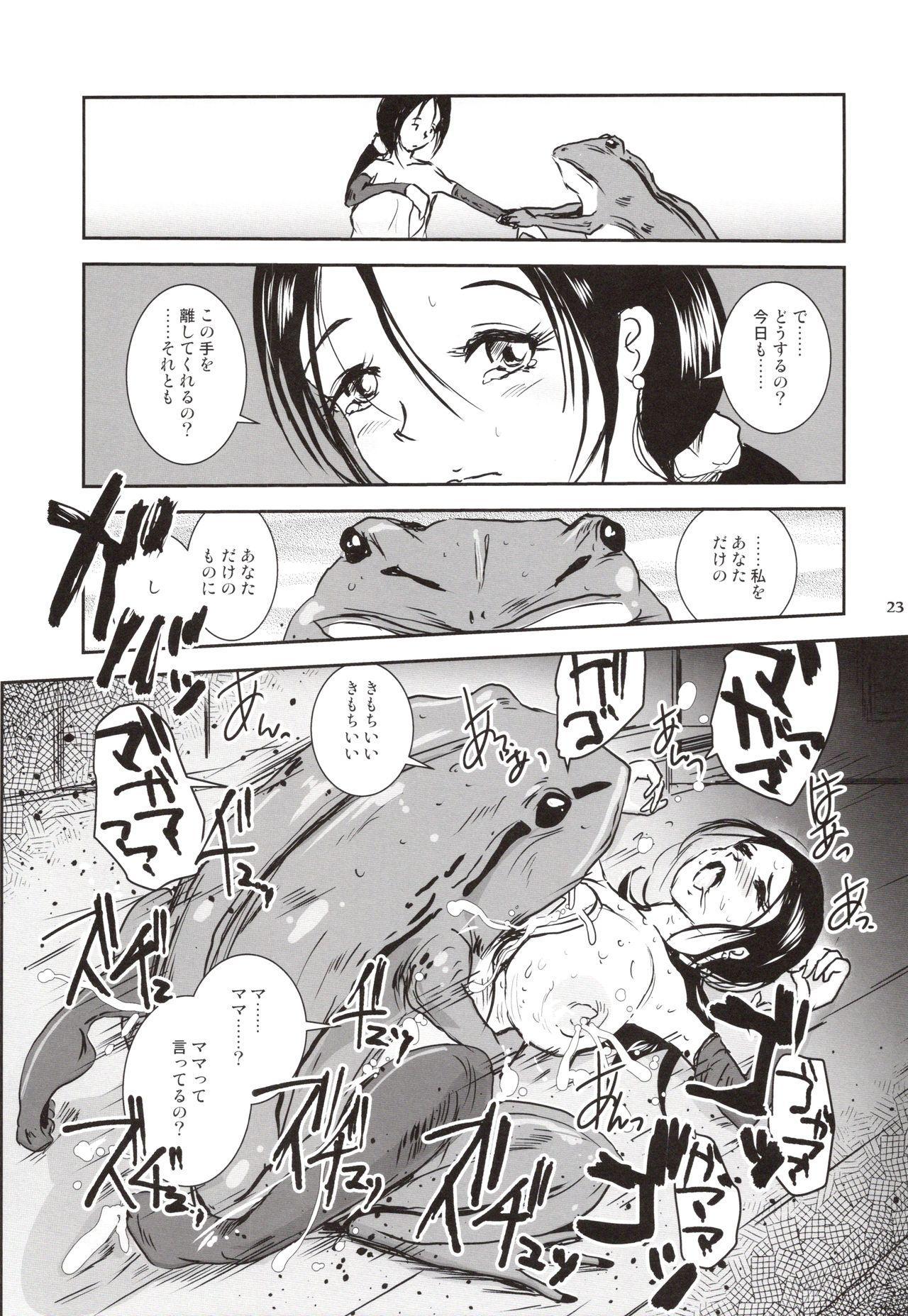 Kinshin Kaerukan - Mama o Aishi Sugita Kogaeru no Monogatari 21