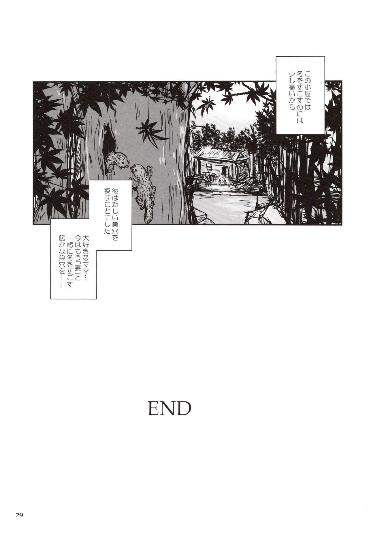 Kinshin Kaerukan - Mama o Aishi Sugita Kogaeru no Monogatari 27