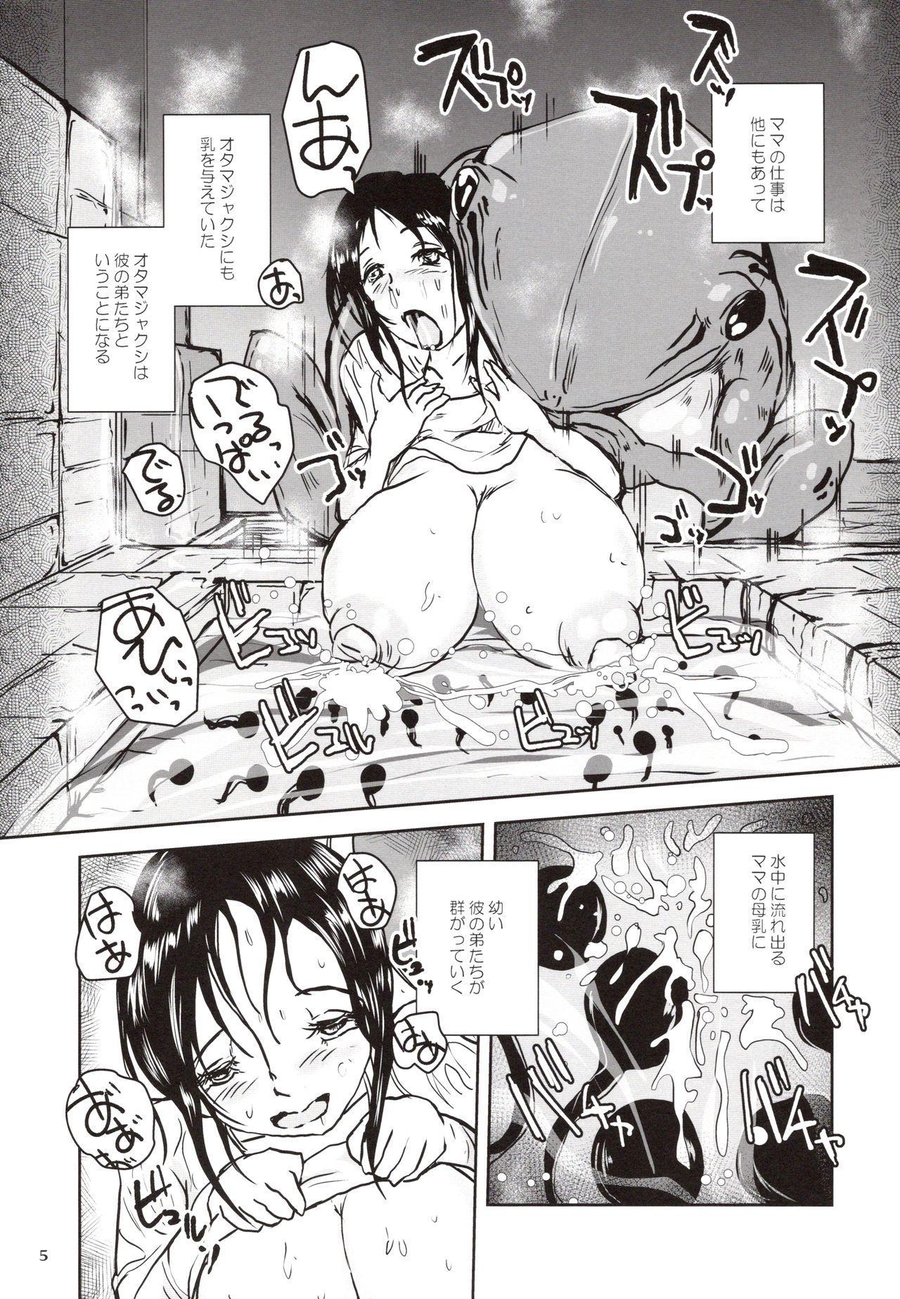 Kinshin Kaerukan - Mama o Aishi Sugita Kogaeru no Monogatari 3