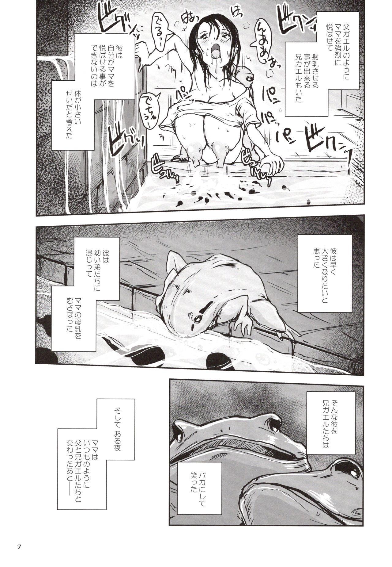 Kinshin Kaerukan - Mama o Aishi Sugita Kogaeru no Monogatari 5