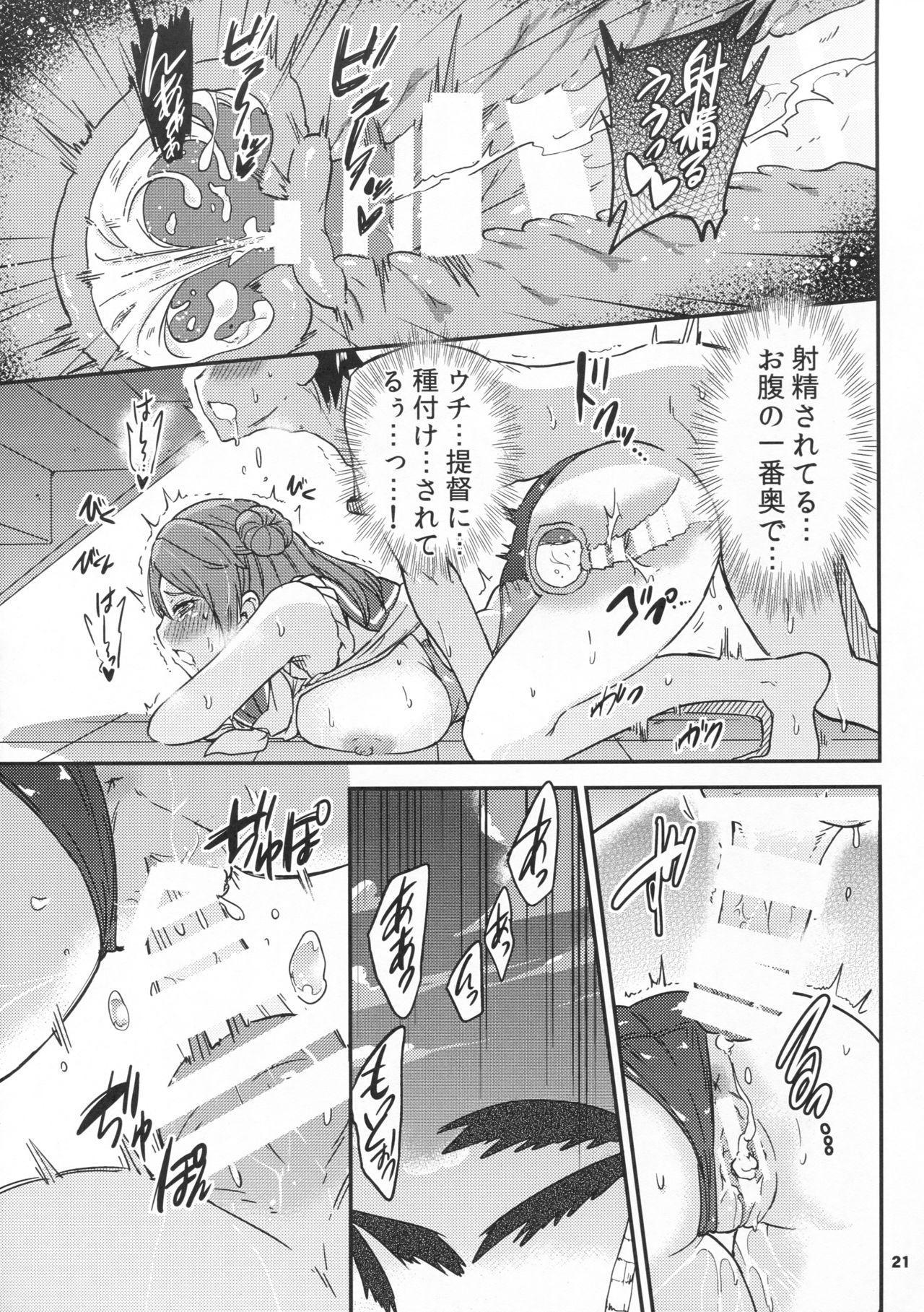 Hamakaze mo! Urakaze mo! Shimin Pool 3P Kouryakusen 21