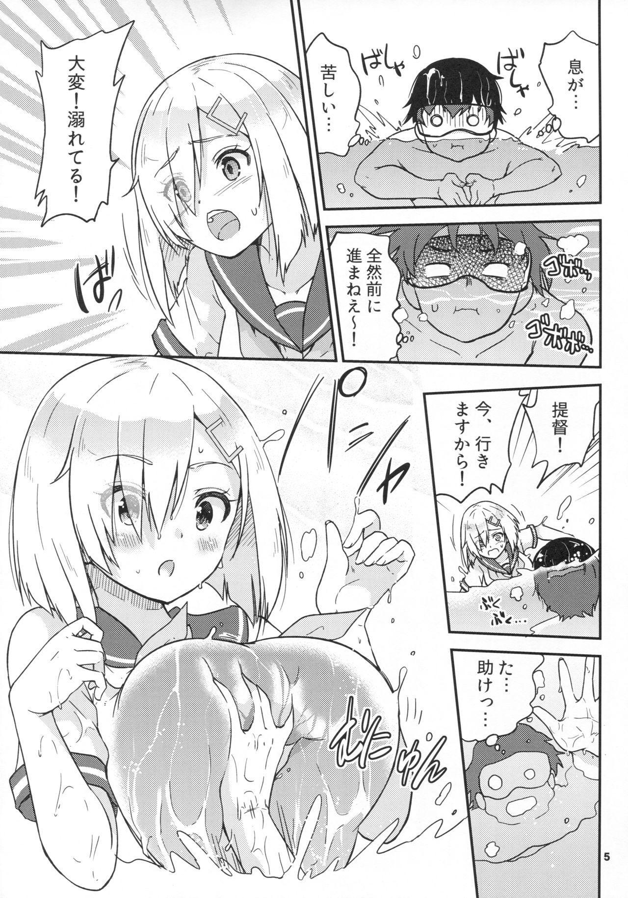 Hamakaze mo! Urakaze mo! Shimin Pool 3P Kouryakusen 5